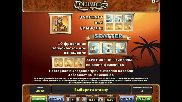 Бонусная игра Columbus 1