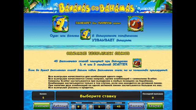 Игровой интерфейс Bananas Go Bahamas 1