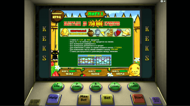 Игровой интерфейс Keks 1